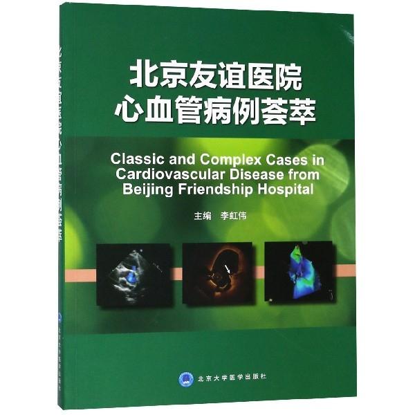 北京友誼醫院心血管病例荟萃