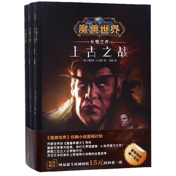 魔獸世界(上古之戰共3冊)(精)