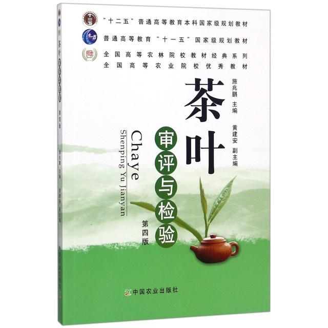 茶葉審評與檢驗(第4版)/全國高等農林院校教材經典繫列
