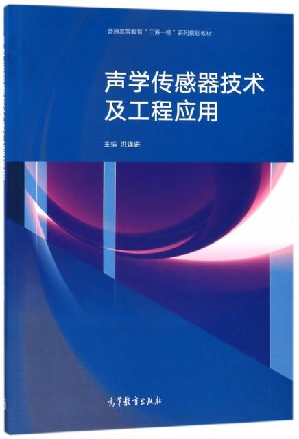 聲學傳感器技術及工程應用(普通高等教育三海一核繫列規劃教材)