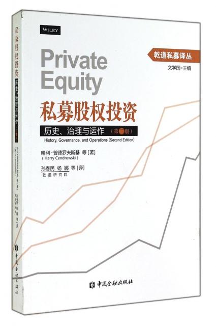 私募股權投資(歷史治理與運作第2版)/乾道私募譯叢