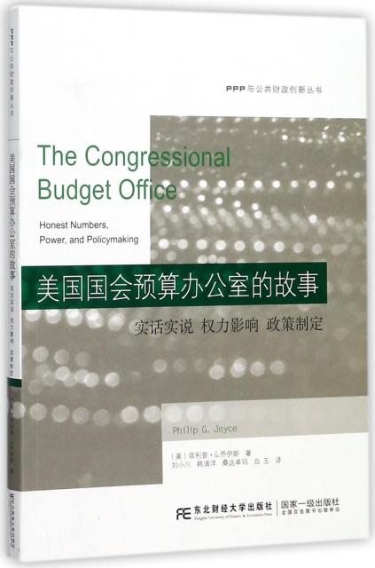 美國國會預算辦公室的故事/PPP與公共財政創新叢書