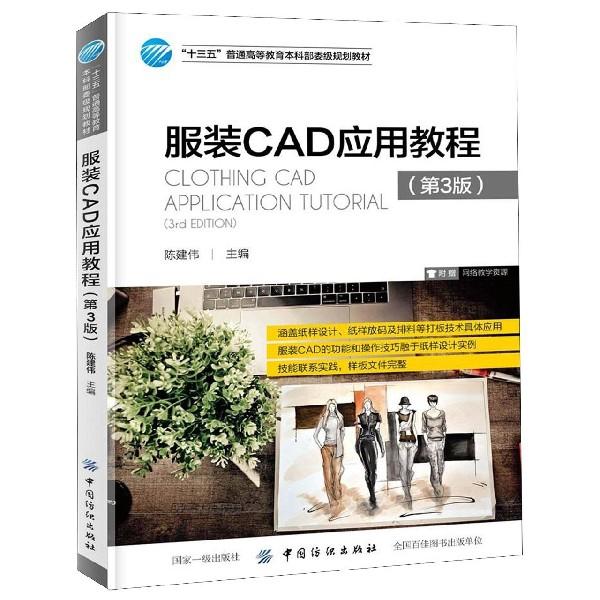 服裝CAD應用教程(第3版十三五普通高等教育本科部委級規劃教材)