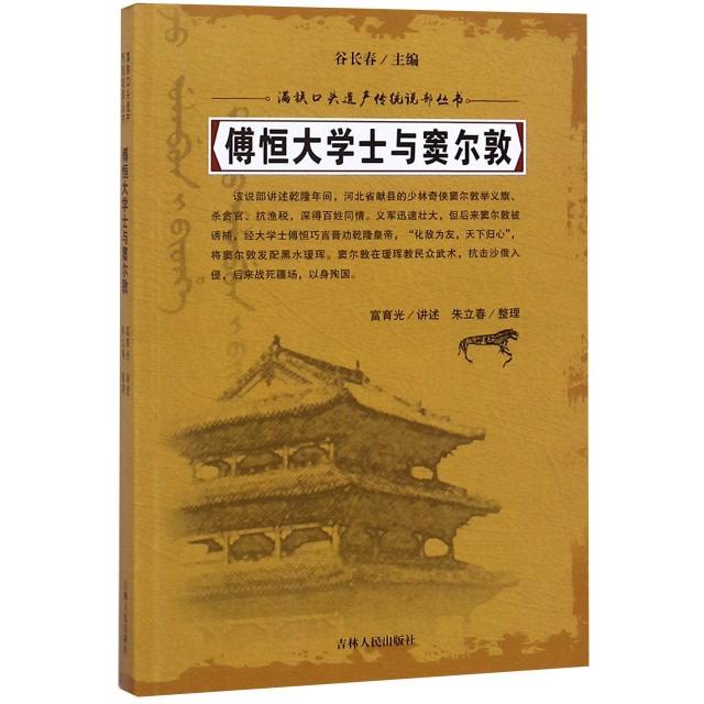 傅恆大學士與竇爾敦/滿族口頭遺產傳統說部叢書