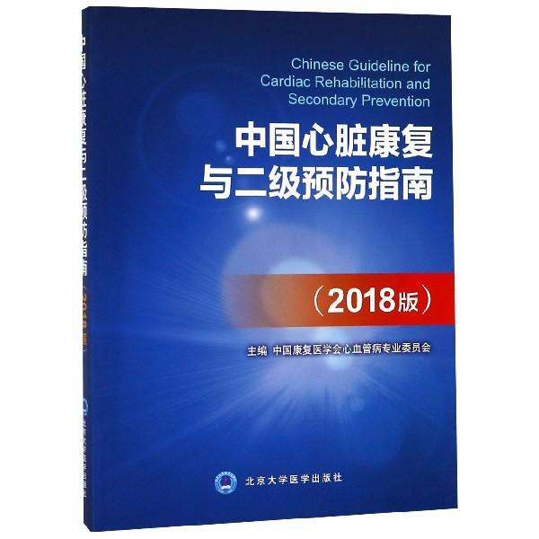 中國心髒康復與二級預防指南(2018版)