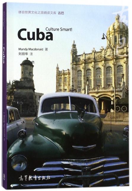 古巴(英文版)/體驗