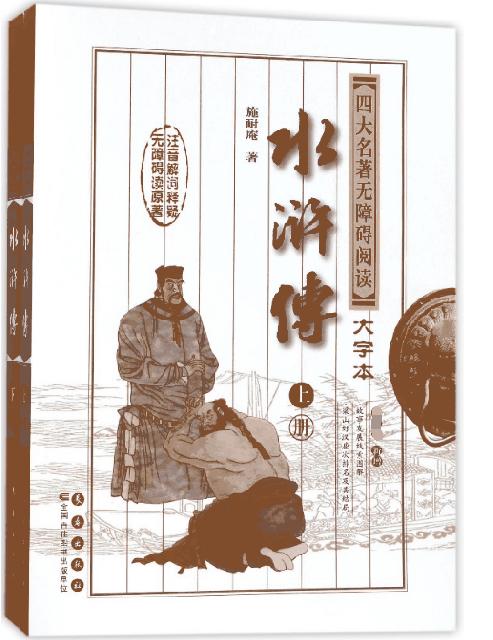 水滸傳(上下全新版新增)/四大名著無障礙閱讀大字本
