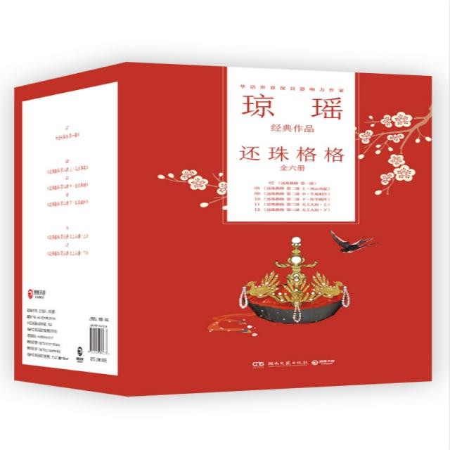 還珠格格(3部共6冊)(精)/瓊瑤經典作品
