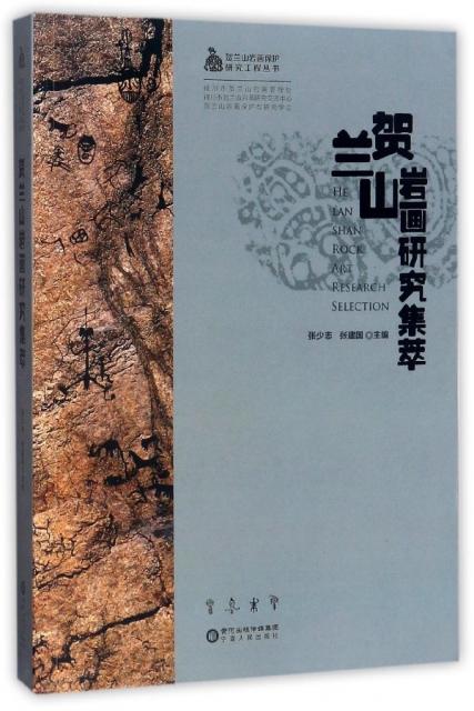 賀蘭山岩畫研究集萃/賀蘭山岩畫保護研究工程叢書