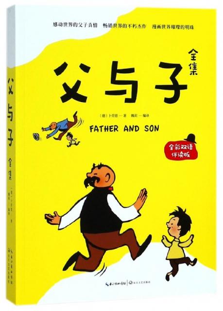 父與子全集(全彩雙語伴讀版)