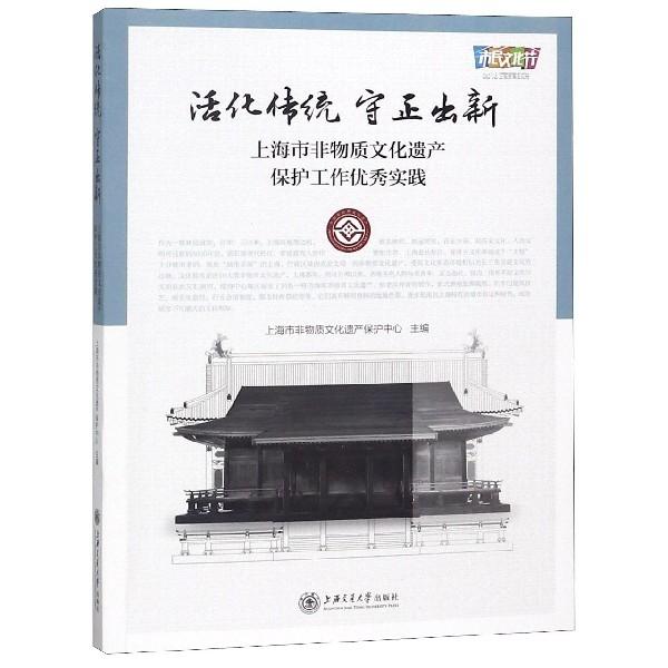 上海市非物質文化遺產保護工作優秀實踐