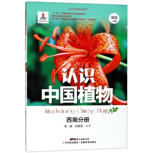 認識中國植物(西南分