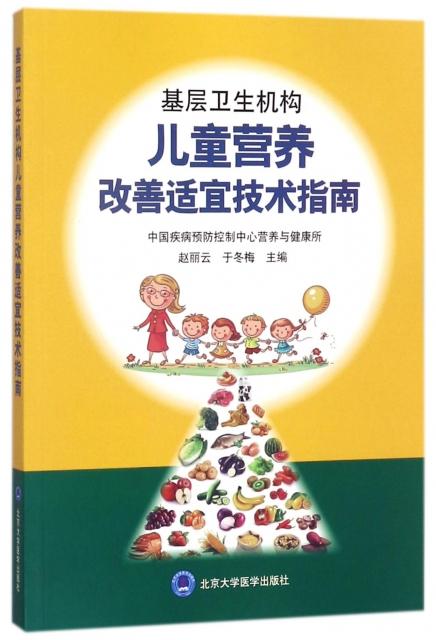 基層衛生機構兒童營養改善適宜技術指南