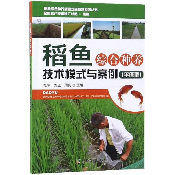稻魚綜合種養技術模式與案例(平原型)/稻漁綜合種養新模式新技術繫列叢書