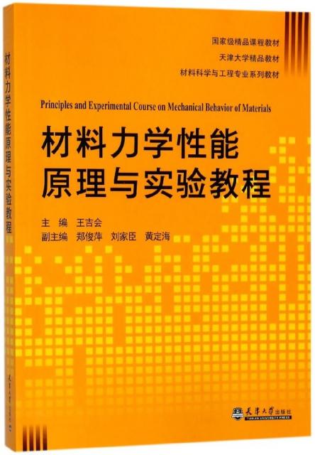 材料力學性能原理與實驗教程(材料科學與工程專業繫列教材)