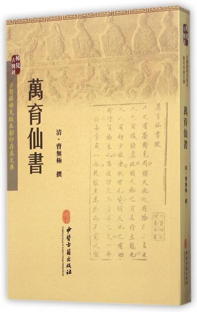 萬育仙書/古醫籍稀見版本影印存真文庫