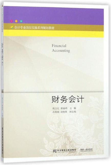 財務會計(會計專業崗