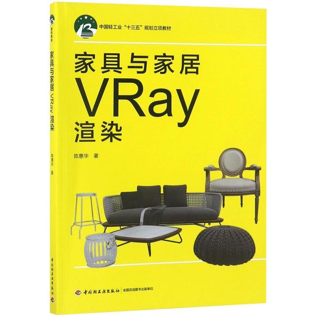 家具與家居VRay渲染(中國輕工業十三五規劃立項教材)