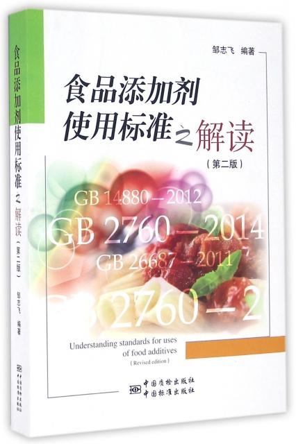 食品添加劑使用標準之解讀(第2版)