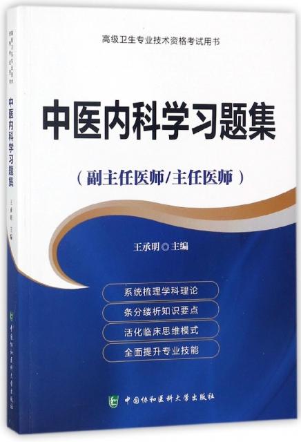 中醫內科學習題集(副主任醫師主任醫師)/高級衛生專業技術資格考試用書
