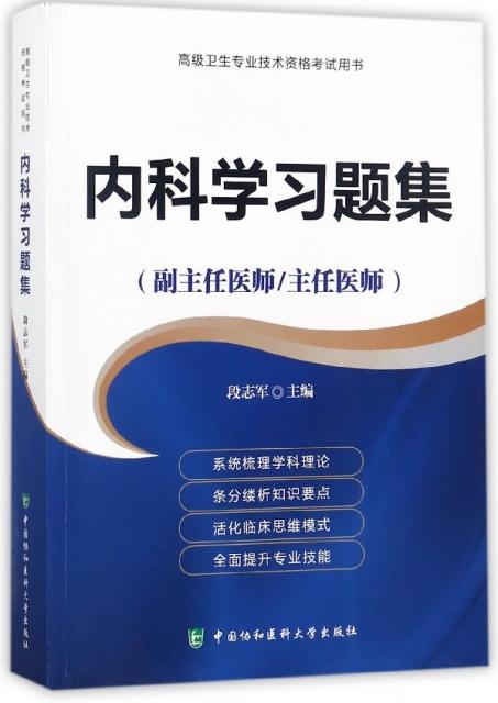 內科學習題集(副主任醫師主任醫師)/高級衛生專業技術資格考試用書