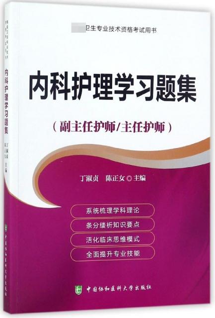 內科護理學習題集(副主任護師主任護師)/高級衛生專業技術資格考試用書