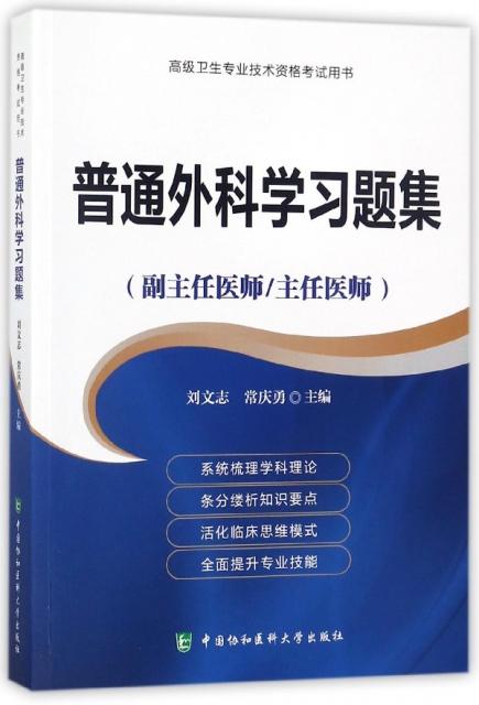 普通外科學習題集(副主任醫師主任醫師)/高級衛生專業技術資格考試用書