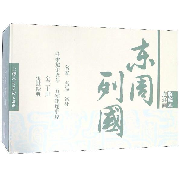 東周列國(共30冊連環畫收藏本)(精)