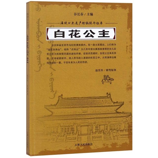 白花公主/滿族口頭遺產傳統說部叢書