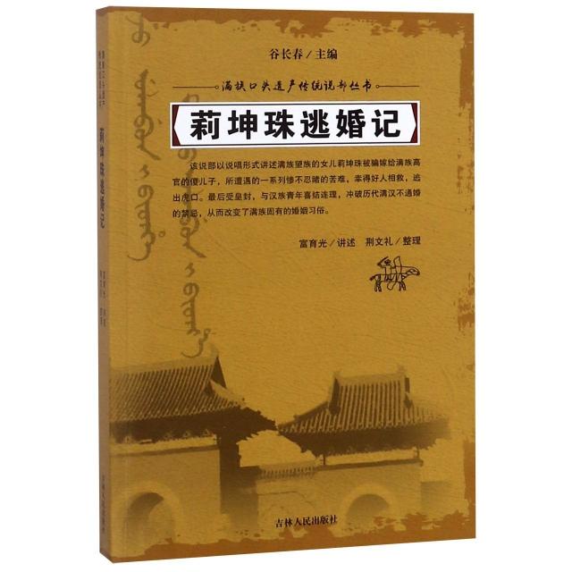 莉坤珠逃婚記/滿族口頭遺產傳統說部叢書