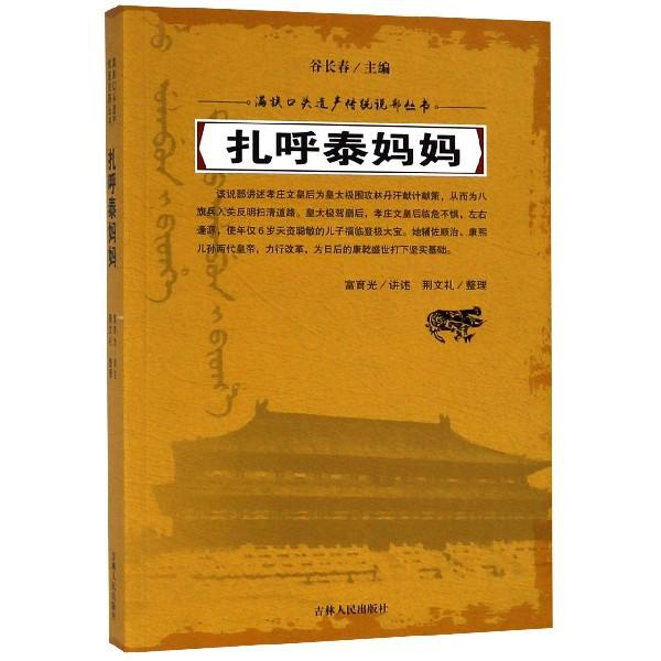 扎呼泰媽媽/滿族口頭遺產傳統說部叢書