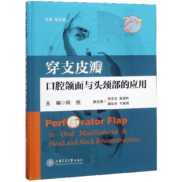 穿支皮瓣(口腔頜面與頭頸部的應用)(精)
