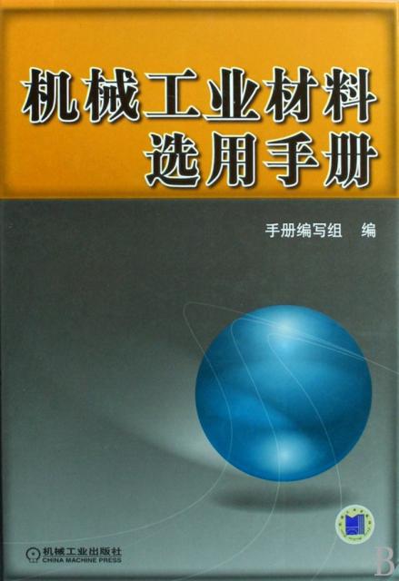 機械工業材料選用手冊