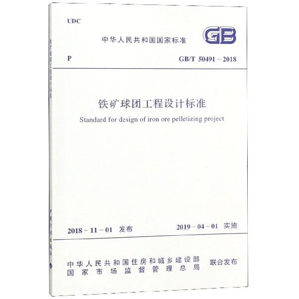 鐵礦球團工程設計標準(GBT50491-2018)/中華人民共和國國家標準