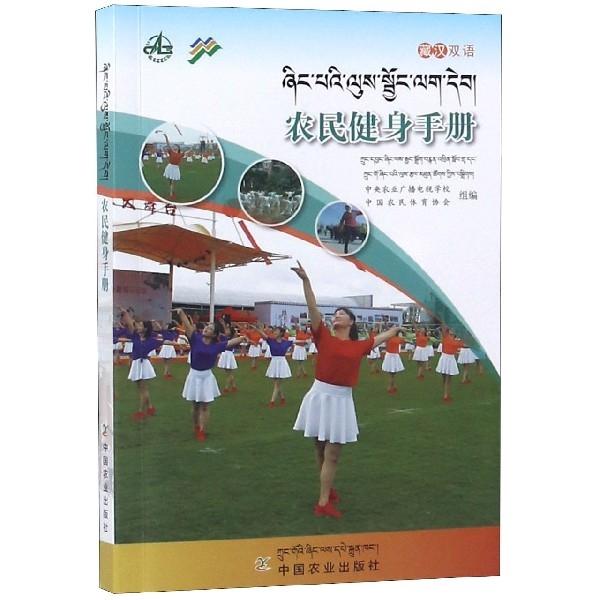 農民健身手冊(藏漢雙語)
