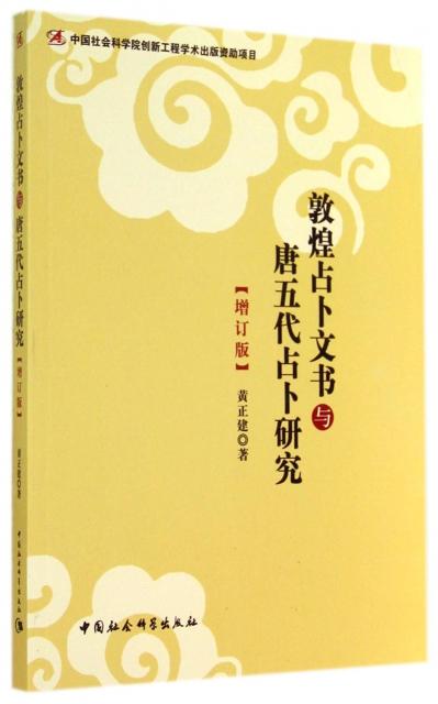 敦煌占卜文书与唐五代占卜研究(增订版)