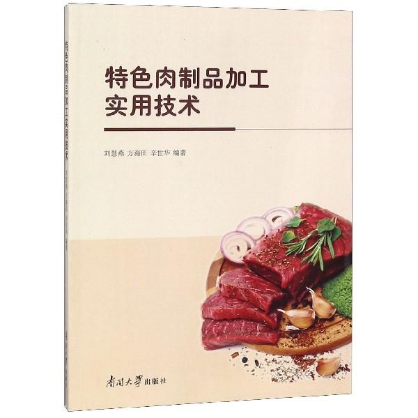 特色肉制品加工實用技術