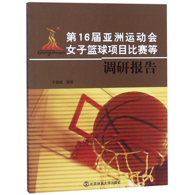 第16屆亞洲運動會女子籃球項目比賽等調研報告