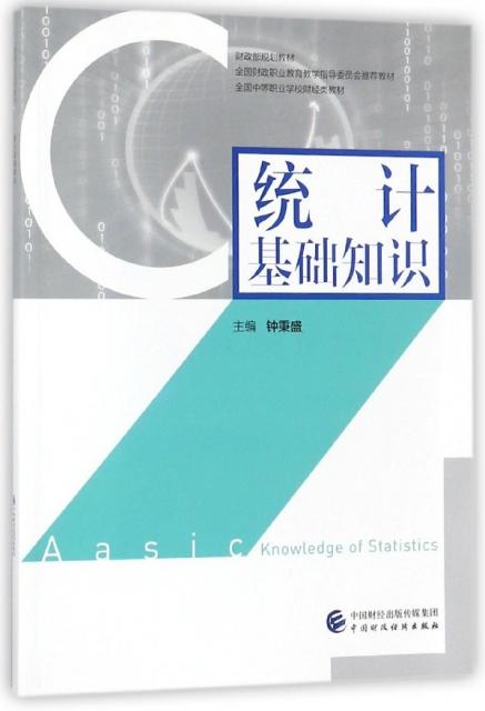 統計基礎知識(全國中等職業學校財經類教材)