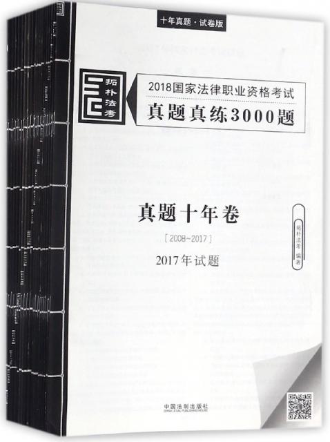 2018國家法律職業資格考試真題真練3000題(真題十年卷2008-2017共20冊)