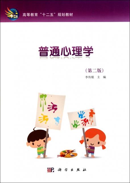 普通心理學(第2版高等教育十二五規劃教材)