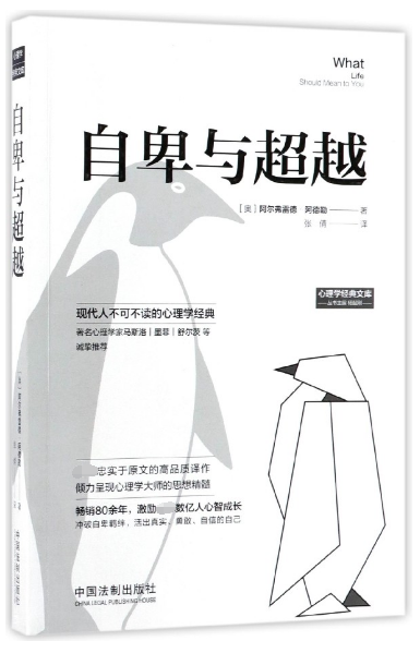 自卑與超越/心理學經典文庫