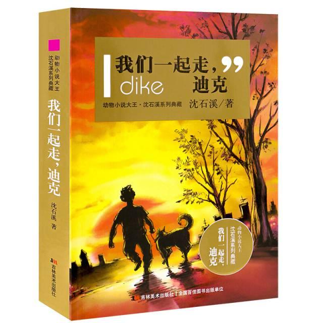 我们一起走迪克/动物小说大王沈石溪系列典藏