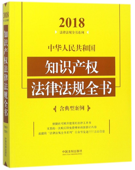中華人民共和國知識產權法律法規全書/2018法律法規全書繫列