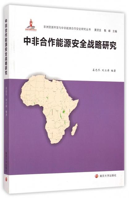 中非合作能源安全戰略
