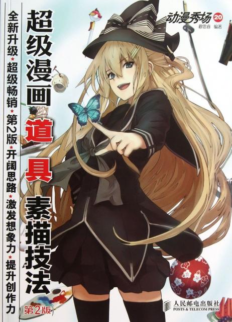 動漫秀場(20超級漫畫道具素描技法第2版)
