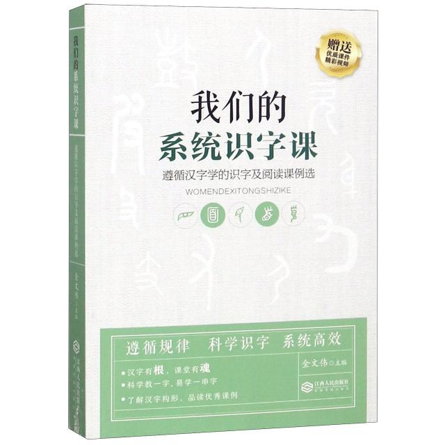 我們的繫統識字課(遵循漢字學的識字及閱讀課例選)