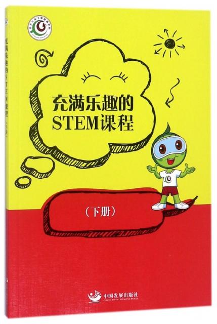 充滿樂趣的STEM課程(下)