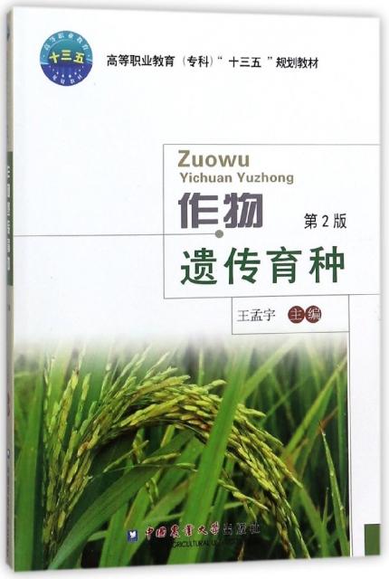 作物遺傳育種(第2版