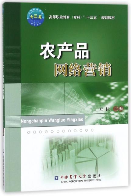農產品網絡營銷(高等